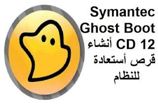 Symantec Ghost Boot CD 12 أنشاء قرص أستعادة للنظام