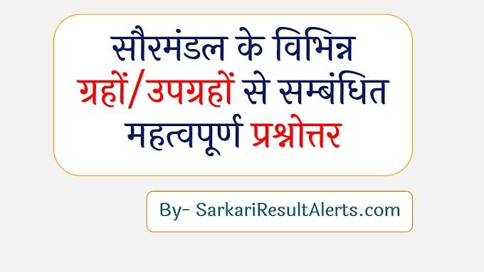 सौरमंडल के विभिन्न ग्रहों/उपग्रहों से सम्बंधित महत्वपूर्ण प्रश्नोत्तर | Solar System GK in Hindi