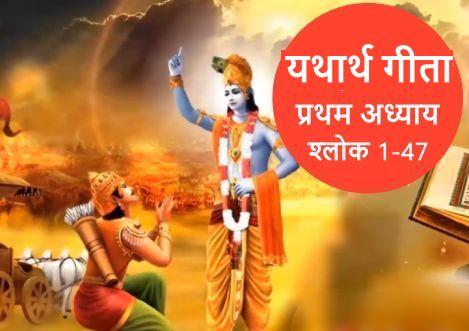 Yatharth Geeta in Hindi with Explanation : प्रथम अध्याय(Chapter 1) अर्जुनविषादयोग : श्लोक १-४७(Verse 1-47)