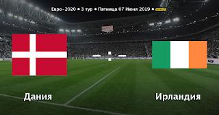Дания – Ирландия смотреть онлайн бесплатно 7 июня 2019 прямая трансляция в 21:45 МСК.
