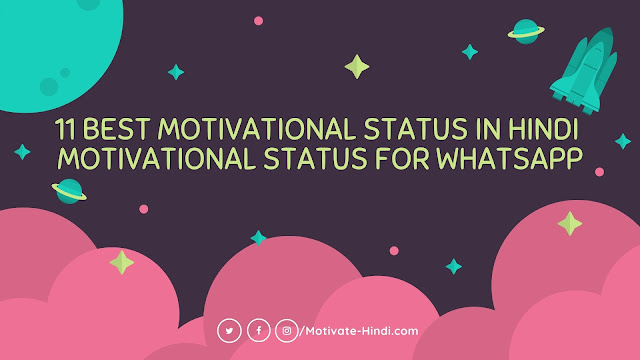 22 Best Motivational Status in Hindi | Motivational Status for Whatsapp