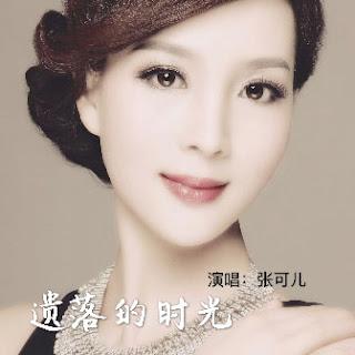 Zhang Ke Er (张可儿) - Yi Luo De Shi Guang(遗落的时光)