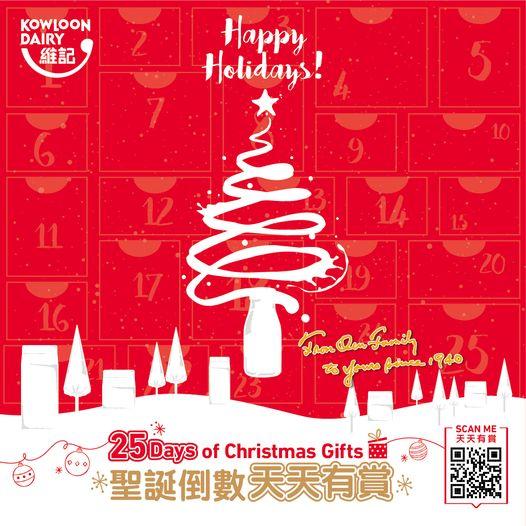 維記牛奶: 聖誕倒數 天天有賞 至12月25日