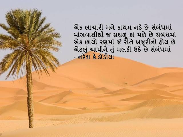 एक लाचारी मने कायम नडे छे संबंधमां Gujarati Muktak By Naresh K. Dodia
