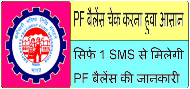 SMS se kare pf account ka balance check