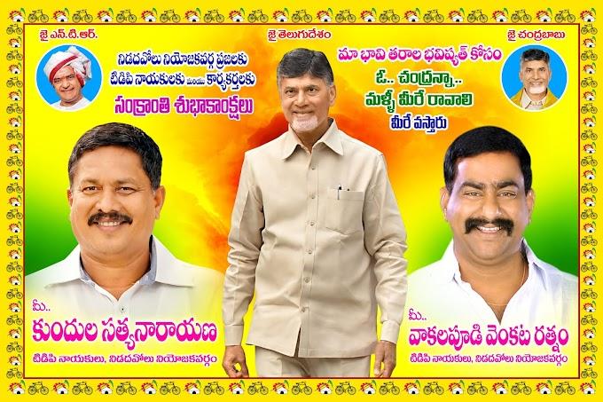 Kandula Satya Narayana CBN TDP Flex Banner PSD Download