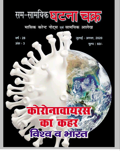 Monthly Current Affairs Cycle (July-August 2020) : For All Competitive Exam Hindi PDF Book