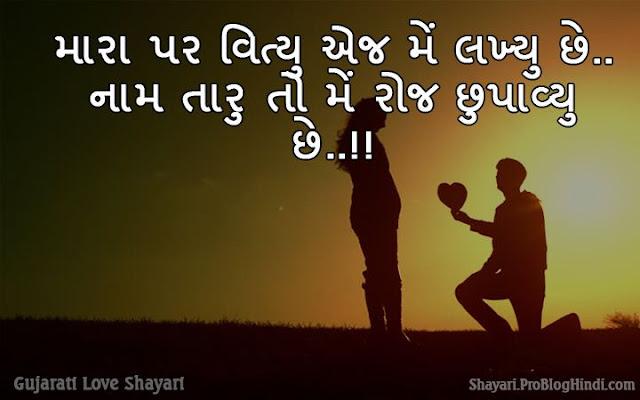 gujarati love shayari for girlfriend