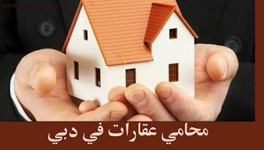 محامي عقارات في دبي ابوظبي الامارات - محامي عقاري