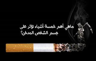 5  اشياء تؤثر على جسم الشخص المدخن