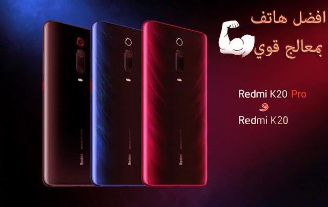 سعر ومواصفات موبايل Redmi k20 و Redmi k20 pro مع الفرق ريدمي كي 20 و كي 20 برو