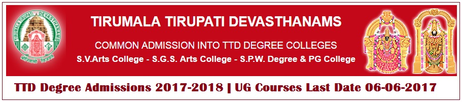 TTD Degree Admissions 2017-2018 | UG Courses Last Date 06-06-2017