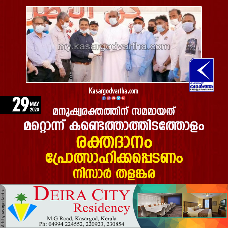 Kerala, News, blood donation camp conducted