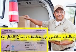 توظيف سائقين في مخلتف المدن المغربية