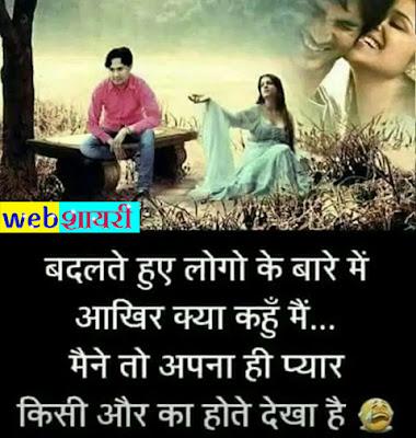 sensitive status in hindi