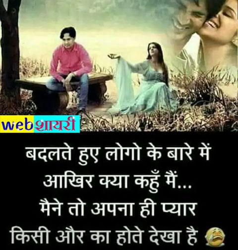 sad mirchi status shayari