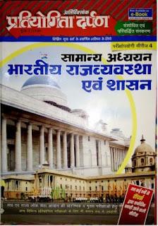 भारतीय राजव्यवस्था बाय प्रतियोगिता दर्पण / Indian Polity By PD in Hindi