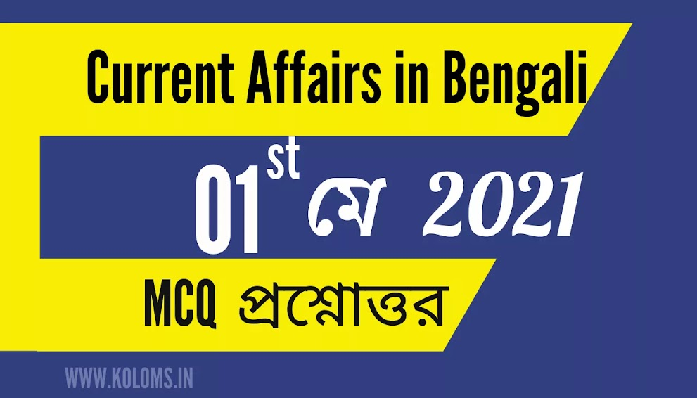 Bengali Daily Current Affairs 01 May 2021