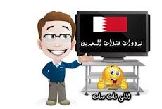 تردد قنوات البحرين 2019 Bahrain channels الصحيح مع شرح طريقة استقبالة
