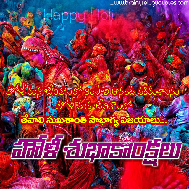 telugu quotes, holi hd wallpapers, happy holi greetings in telugu, telugu happy holi images