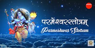 Shree Parmeshar Stotram Lyrics In Hindi