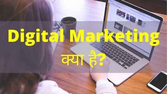 Digital Marketing क्या है और Digital Marketing क्यों जरुरी है?