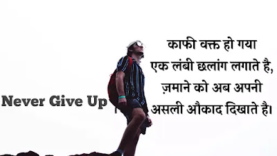 Never give up status in hindi