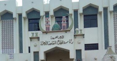 قطاع معاهد الأزهر يحدد موعد امتحانات الثانوية