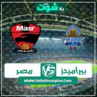 مباراة بيراميدز واف سي مصر