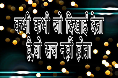 Short Moral story in Hindi for childrens