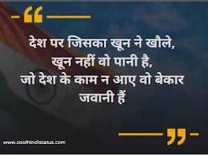 15th August Status in Hindi   independence day status in Hindi     स्वतंत्रता दिवस स्टेटस