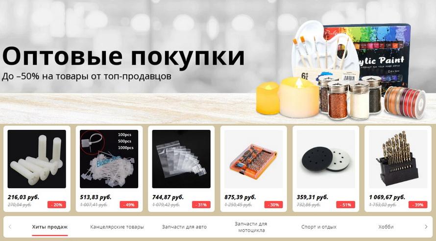 Оптовые покупки: скидки до -50% на популярные товары от ТОП-продавцов