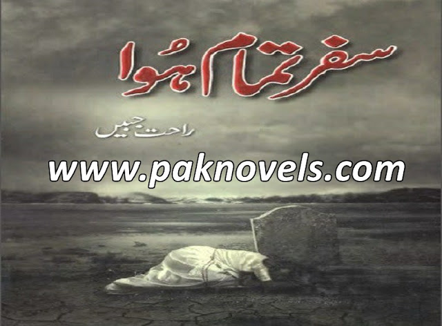Safar Tamam Hua Urdu Novel