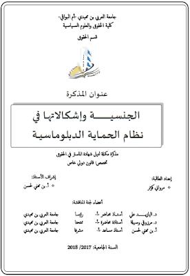 مذكرة ماستر: الجنسية وإشكالاتها في نظام الحماية الدبلوماسية PDF