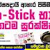 [Sinhala] - Non stick pan set [Good or Bad]
