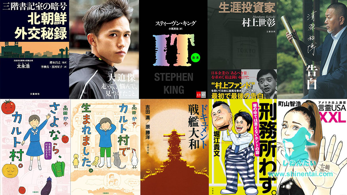 【終了】文藝春秋Kindle大規模50%ポイント還元!小説中心オールジャンル4,000冊以上が対象(11/14まで)