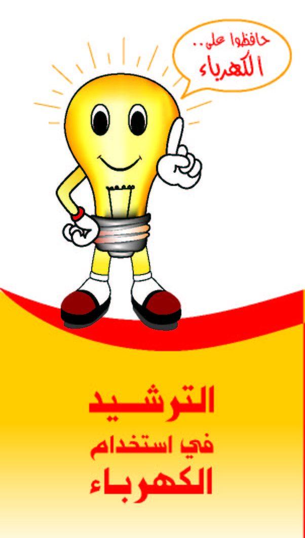 المصري الجديد جدول محاسبة النفس في رمضان