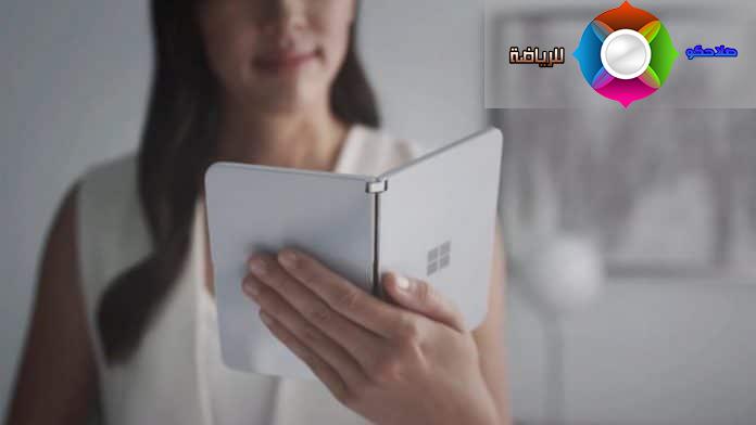 مايكروسوفت تسدل الستار عن  Surface Duo القابل للطي