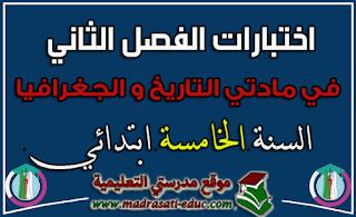اختبارات السنة الخامسة ابتدائي الفصل الثاني في   مادة التاريخ والجغرافيا ,بنك الفروض و الإختبارات الجزائري,dzexames