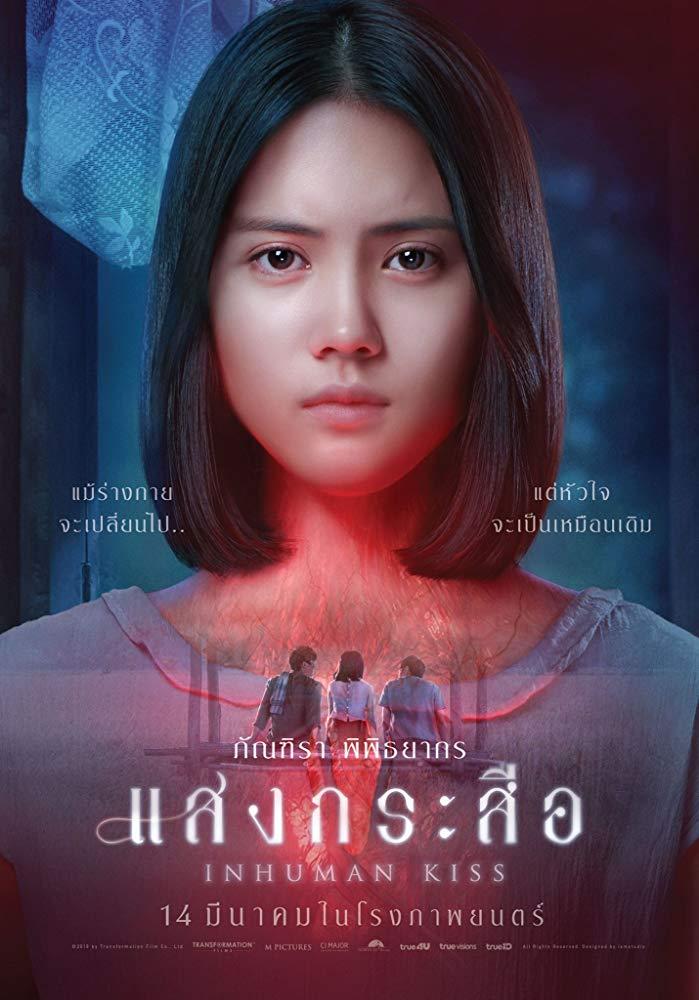 Inhuman Kiss 2019 Thai 480p WEB-DL 400MB With Subtitle SouthFreak
