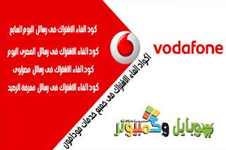 كود الغاء جميع خدمات فودافون من خلال الكود الموحد لالغاء خدمات شبكة فودافون مصر خلال 10 ثوانى فقط Vodafone codes egypt