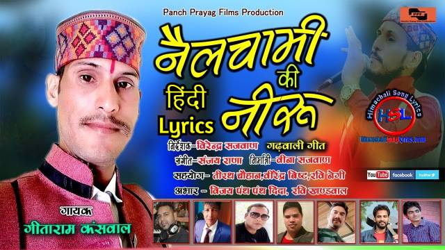 Nailchami Ki Neer Song Lyrics : नैलचमी कि नीरू