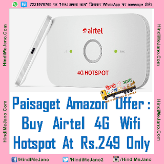 Tags- paisaget loot, paisaget amazon, paisaget offer, paisaget loot, paisaget amazon, paisaget offer, airtel hotspot offers, airtel 4g hotspot offers, airtel hotspot exchange offer, airtel wifi hotspot offer, airtel 4g wifi hotspot offer, airtel hotspot dongle offers, airtel 4g hotspot data offer, airtel 4g hotspot recharge offer, airtel hotspot 4g offer