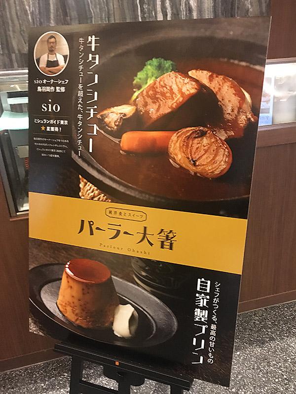 東急プラザ(渋谷フラスク)にある洋食レストラン『純洋食とスイーツ パーラー大箸』の看板