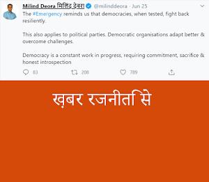 पूर्व केंद्रीय मंत्री और कांग्रेस नेता  मिलिंद देवरा की प्रतिक्रिया  के क्या मायने है ?