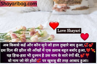 Romantic Shayari Hindi Status
