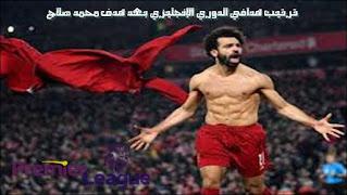 ترتيب هدافي الدوري الإنجليزي بعد هدف محمد صلاح