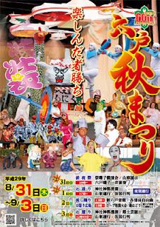 Rokunohe Fall Festival 2017 poster (costumes) 平成29年六戸秋まつり ポスター (衣装) Aki Matsuri