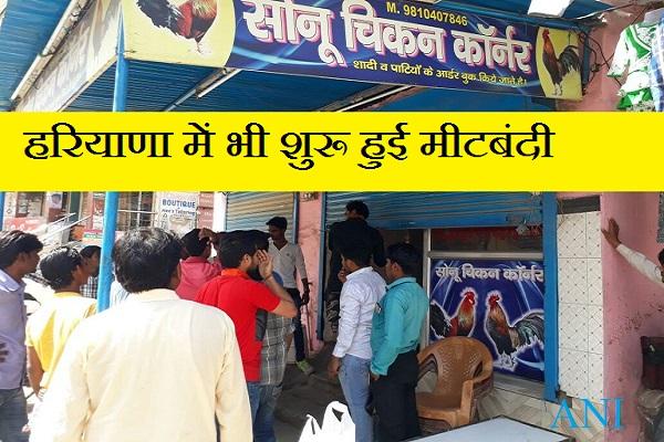 UP, झारखंड के बाद अब हरियाणा में मीटबंदी, गुड़गांव में सैकड़ों दुकानें बंद करवाई गईं