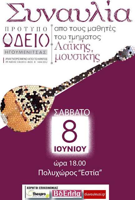 Ηγουμενίτσα: Σήμερα η συναυλία λαϊκής μουσικής από το Πρότυπο Ωδείο